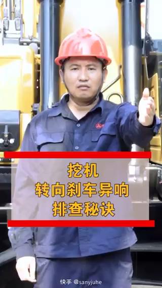 五大步骤,精通挖机转向刹车异响排查!