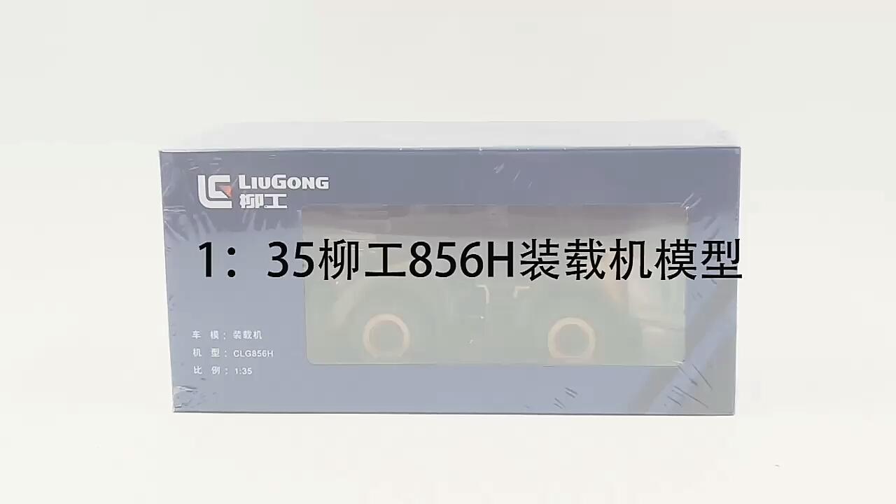 【视频】柳工856H装载机模型-帖子图片
