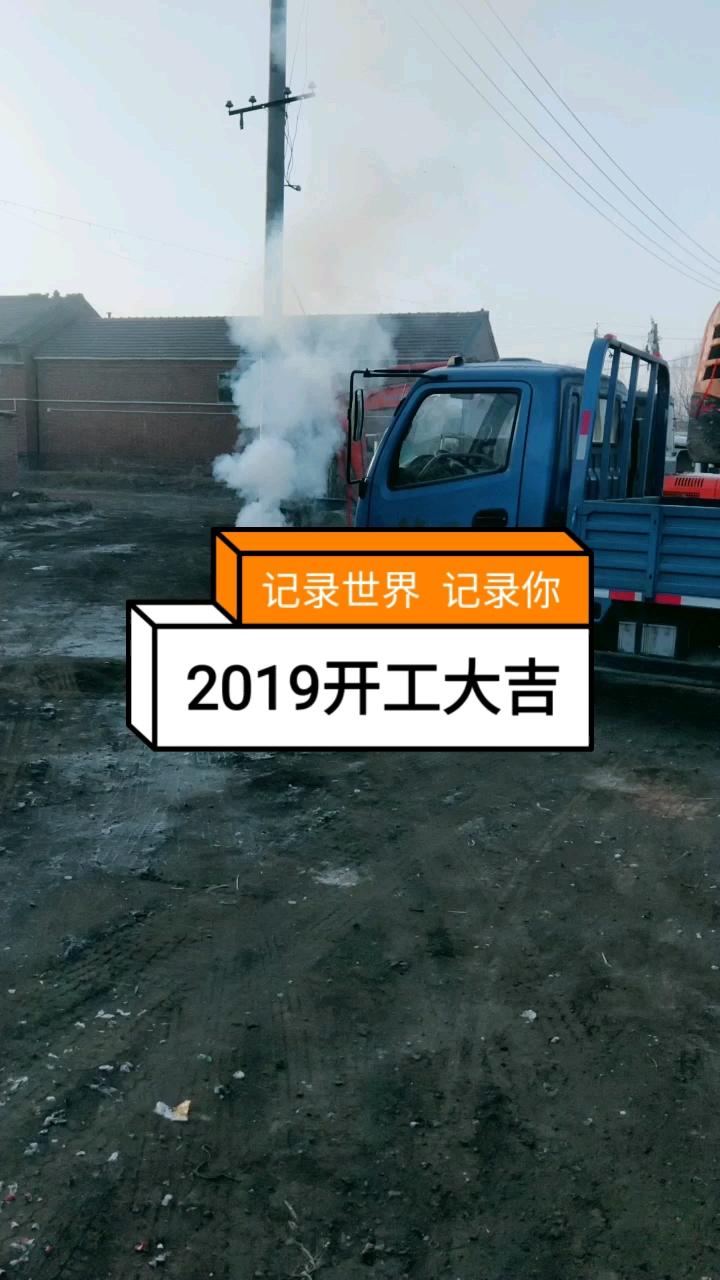 2019开工大吉