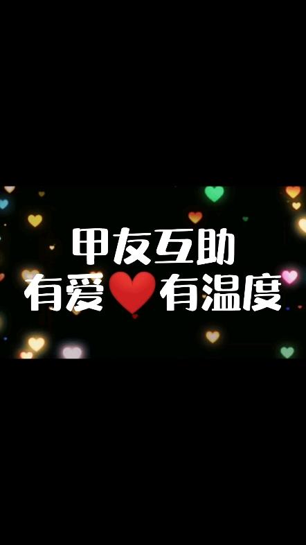 【有奖活动】铁甲互助新版本使用感受,爽不爽你说了算!