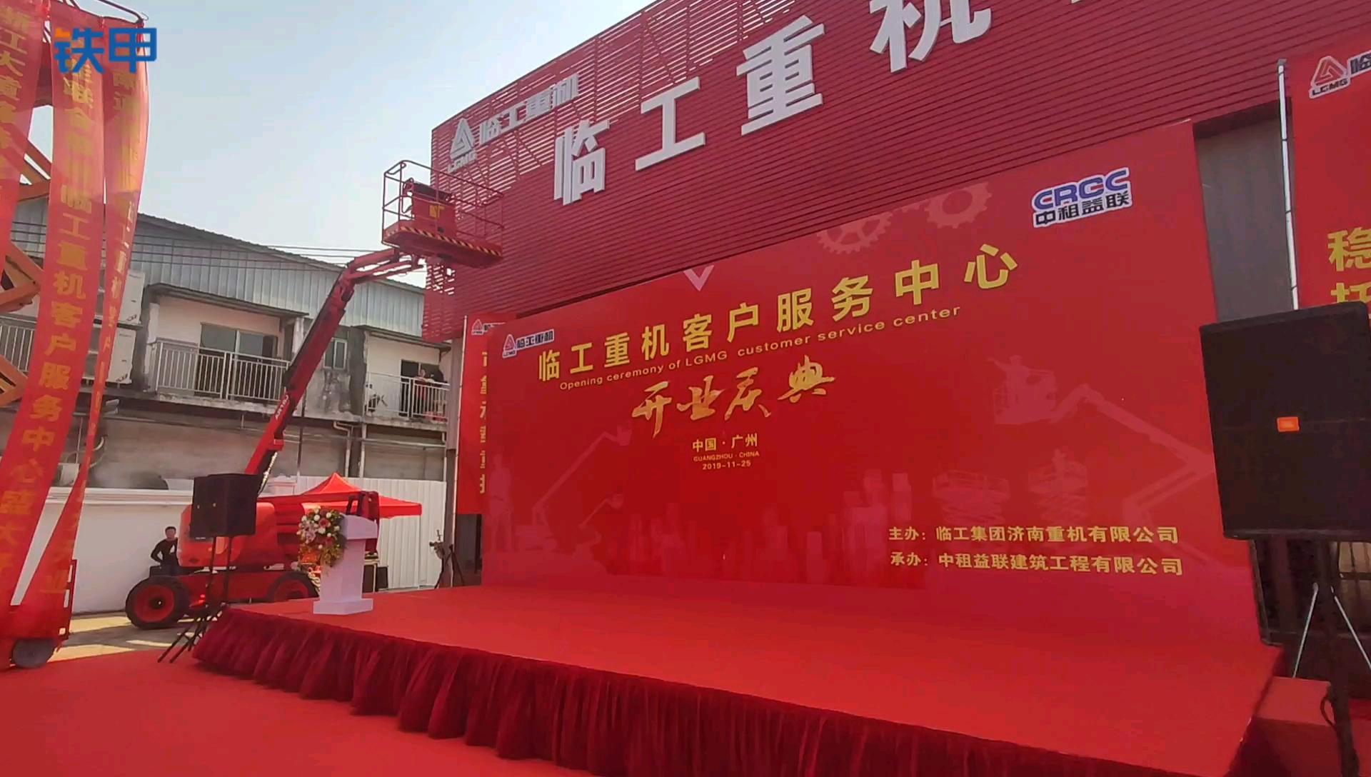15秒短视频!带你看临工重机广州客户服务中心开业