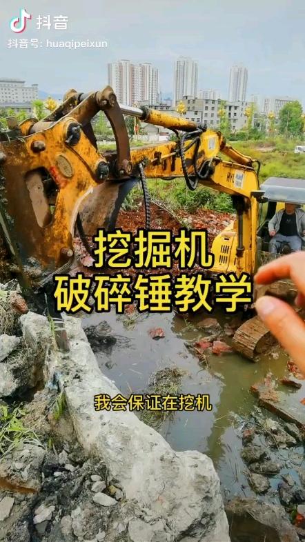 挖掘机打破碎教学
