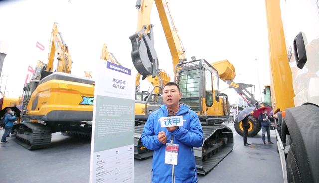 【老贡说车】上海宝马展-徐工林业机械-XE135F点评!