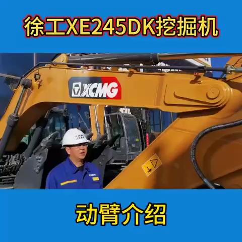 徐工XE245DK挖掘机介绍