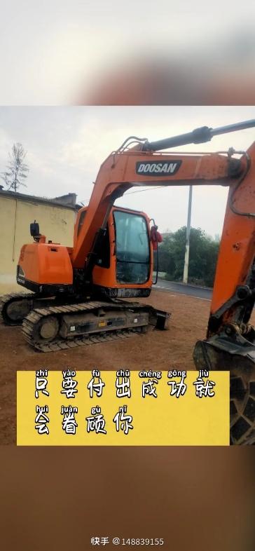 斗山挖掘机出工日志