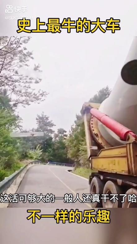 最牛的大车