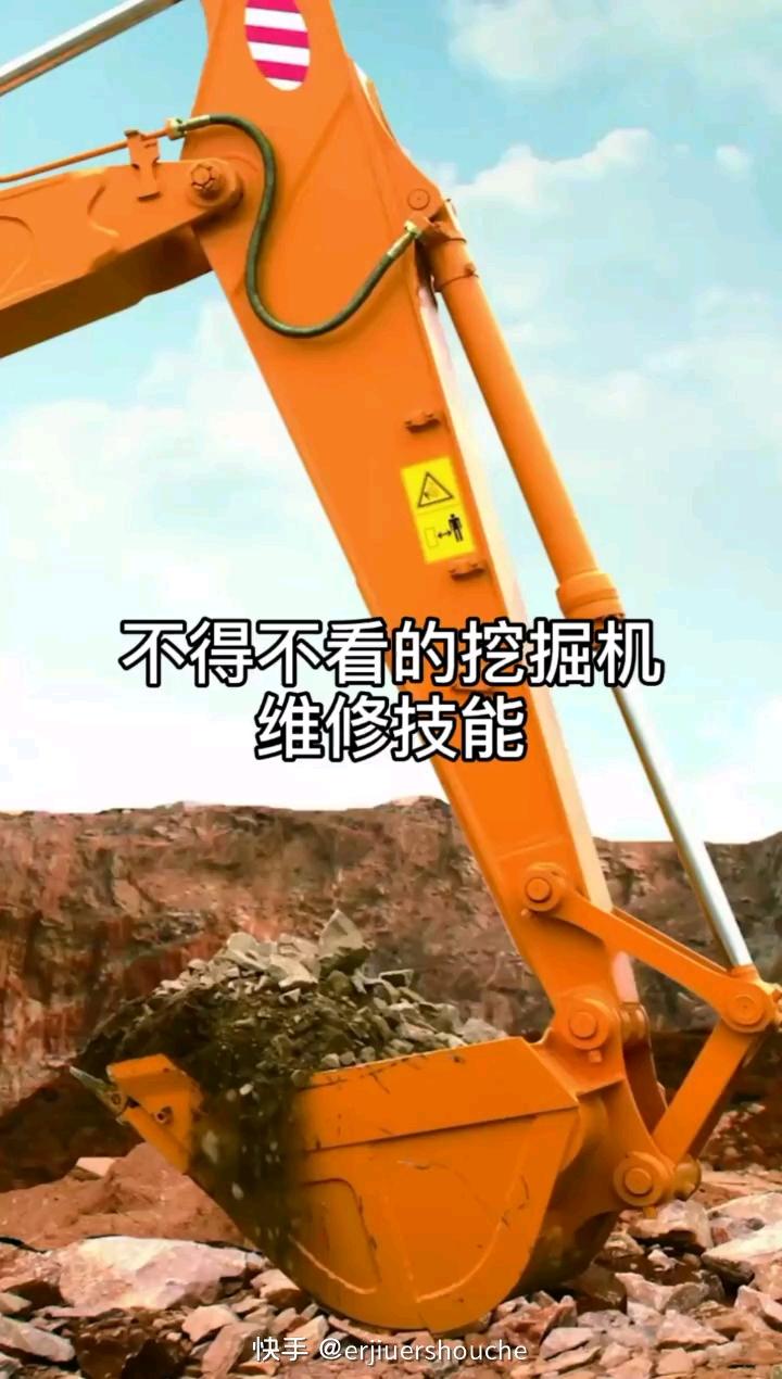 必看的挖掘机维修技能