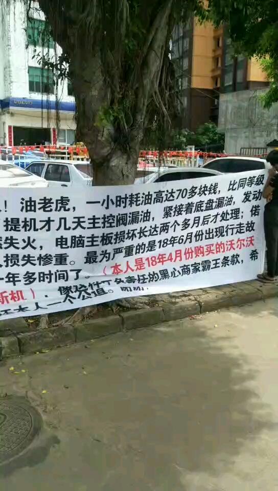 广西中南华星,沃尔沃真垃圾。
