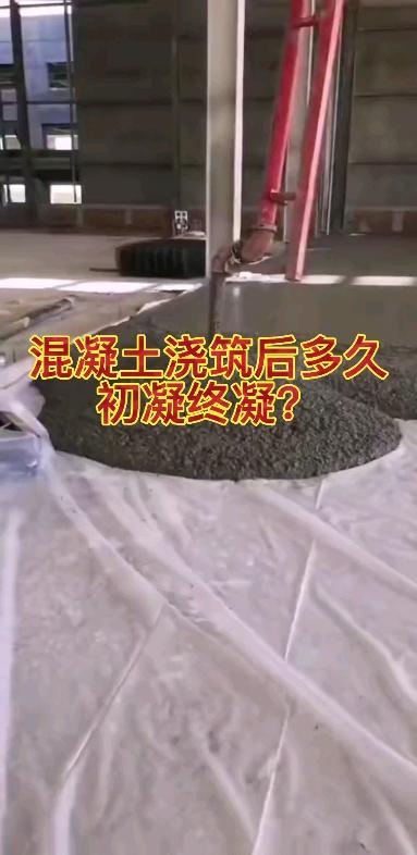 混凝土浇筑后多久初凝终凝?