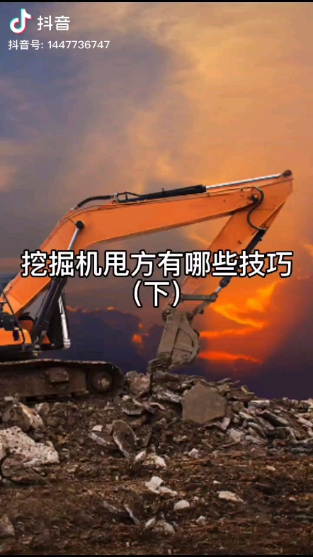挖掘机甩方技巧有哪些?