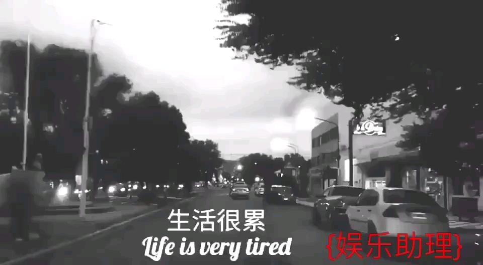 生活很累很苦,但是不能放弃!