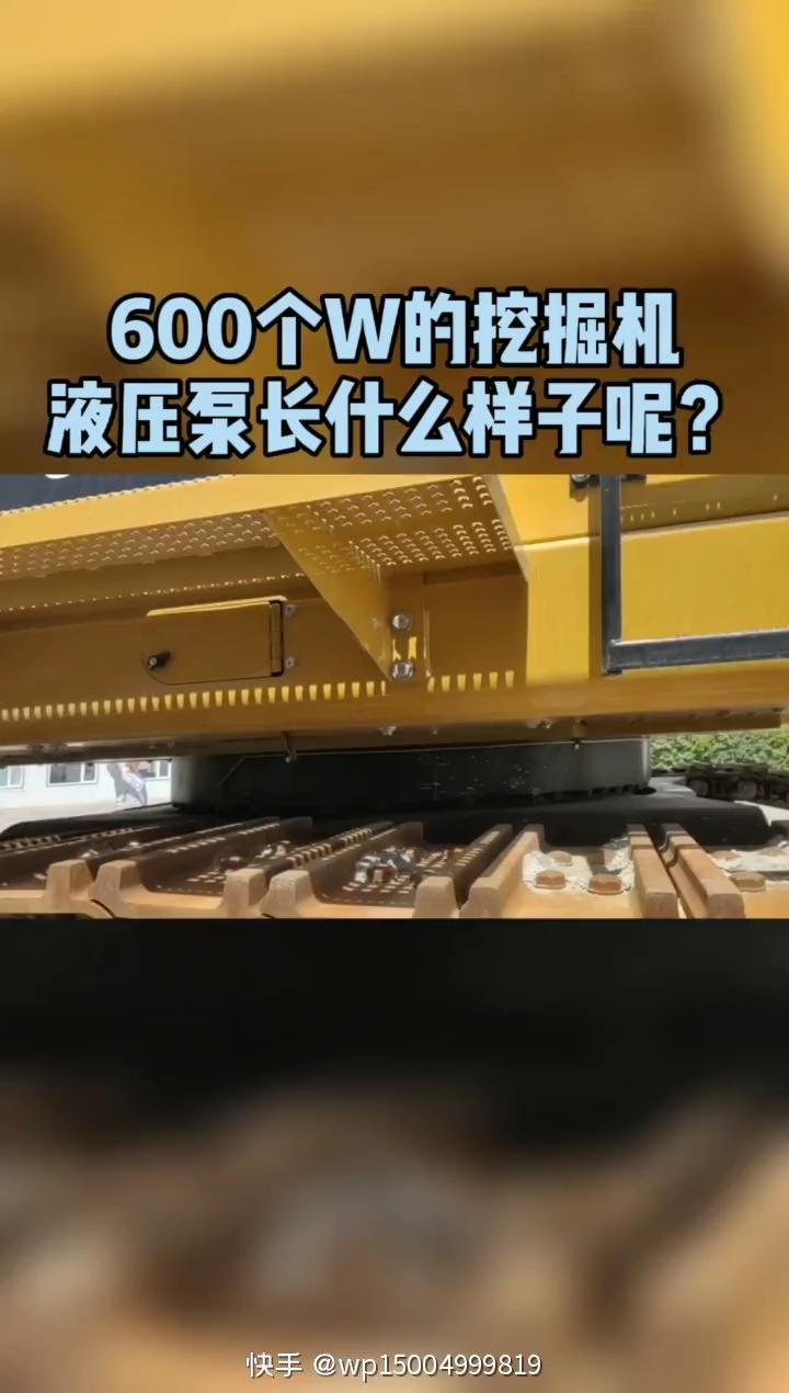 【铁甲视频】600万挖机的液压泵到底有多大?
