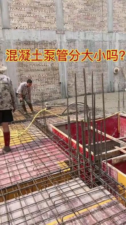 混凝土泵管分大小吗?