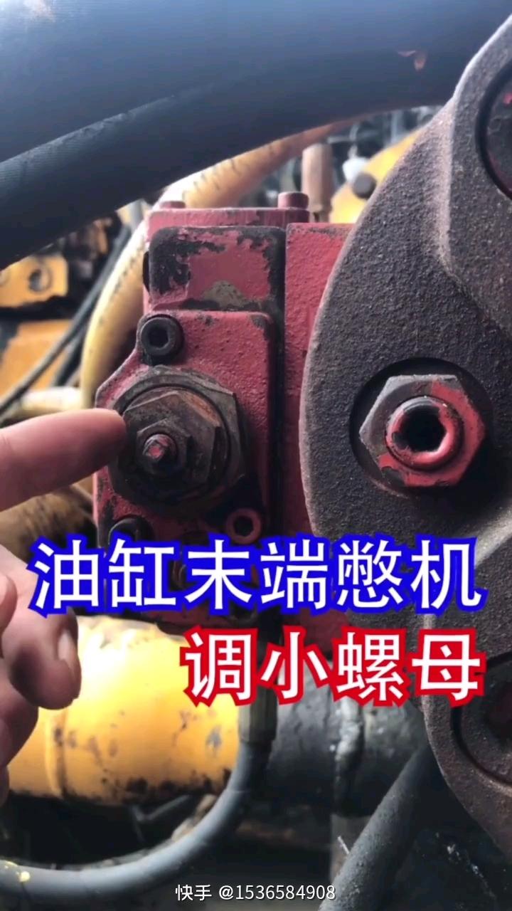 一个动作调螺母解决油缸憋机问题