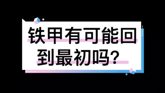 【铁甲十年十人系列-熊兵】铁甲论坛有可能回到最初吗?