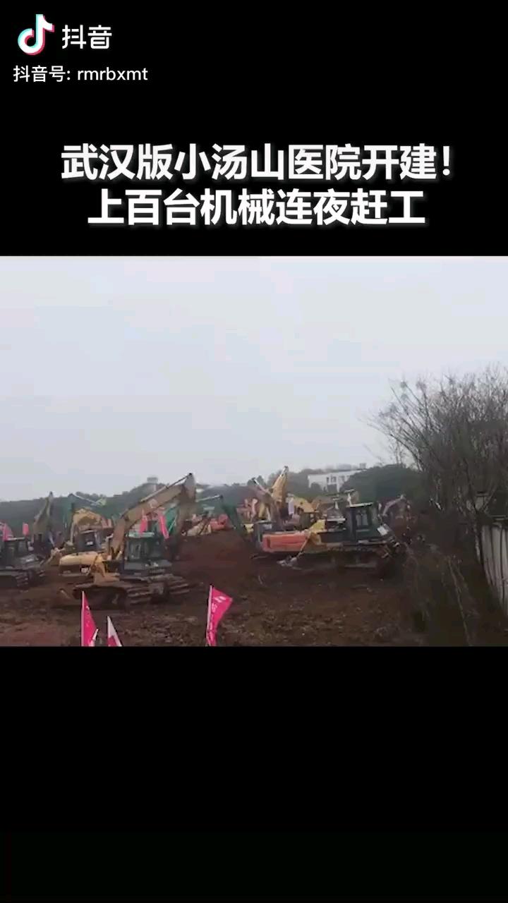 【武汉加油】武汉版小汤山医院开建,上百台机械奔赴现场!