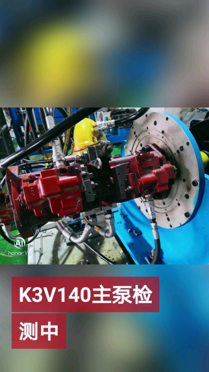 各种主泵主阀配件齐全,专业专注修理18年
