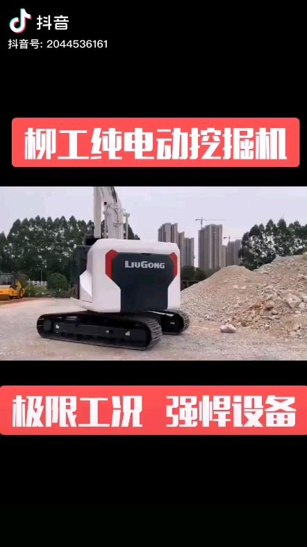 【鐵甲視頻】柳工的電動挖掘機來了-帖子圖片