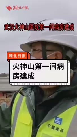 """再建一个!武汉将建第二个""""小汤山""""医院(江夏区)"""