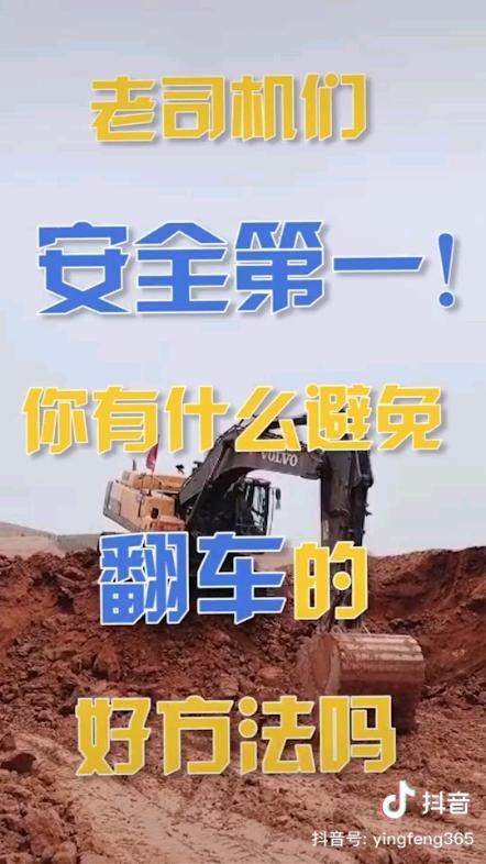 开挖机也是有很大风险的。