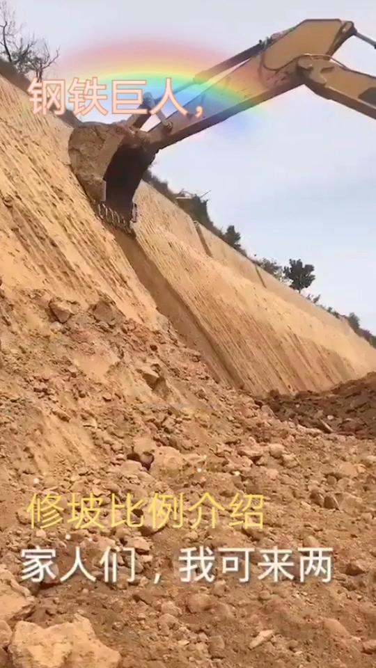 【铁甲日记第十三天】挖掘机修坡经验分享
