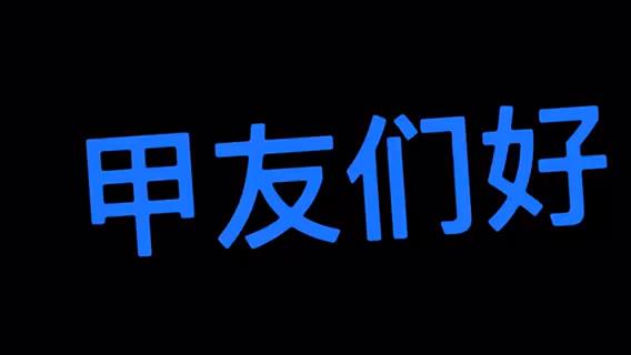【视频达人秀】铁甲辉煌数十载