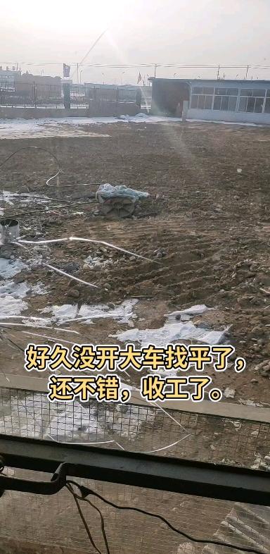 小挖开惯了,开大挖超平,太简单了