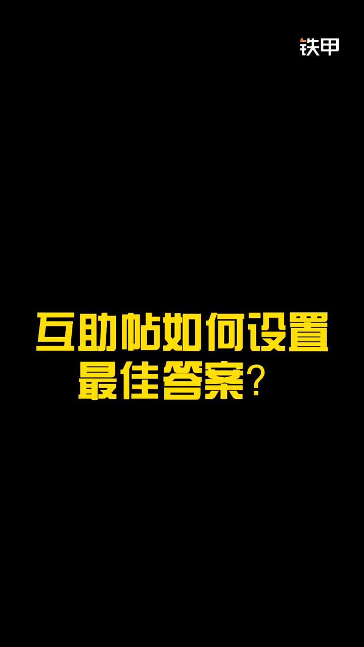 【有奖活动】8月甲友互助之星火热进行中!回答问题赢豪礼!
